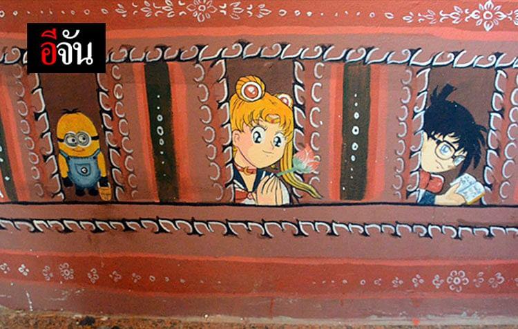 ภาพวาดการ์ตูนยอดฮิตที่ฝาผนัง ในอุโบสถ