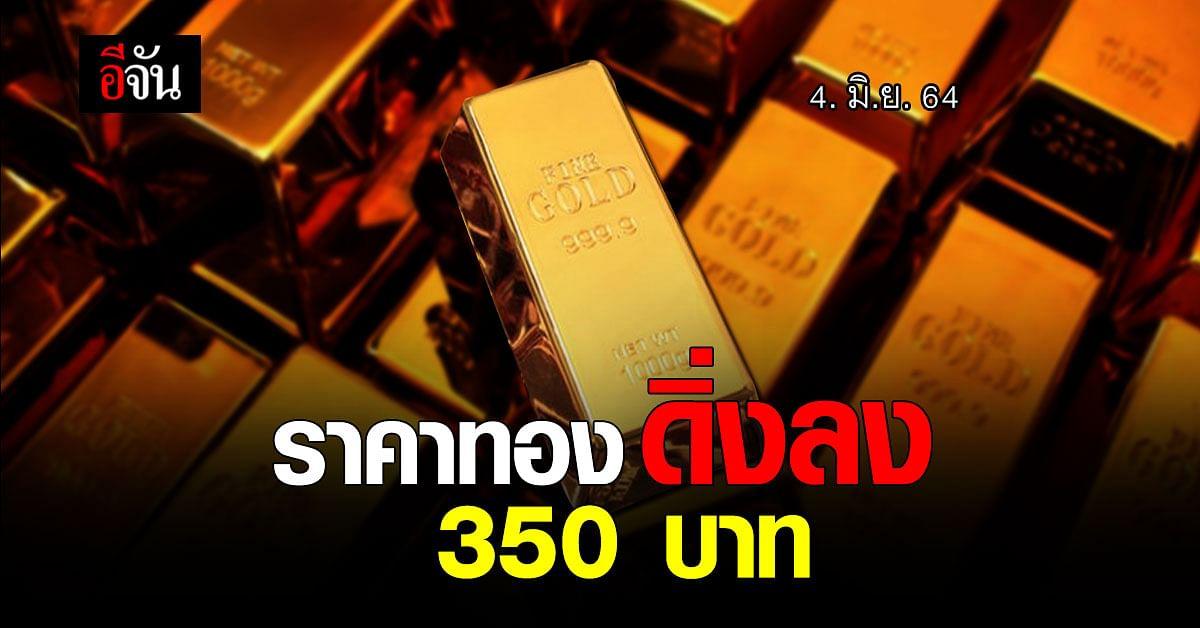 เปิดตลาด ราคาทองวันนี้ 4 มิ.ย. 64  ล่วง350 บาท