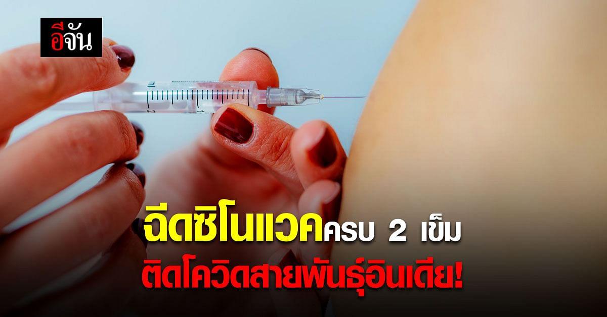 ฉีดวัคซีนซิโนแวค ครบ 2 เข็ม ติดเชื้อ โควิดสายพันธุ์อินเดีย!