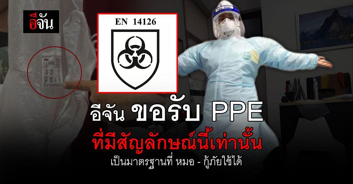 อีจันขอรับ PPE ที่มีสัญลักษณ์ EN14126 ส่งต่อให้หมอ-กู้ภัย