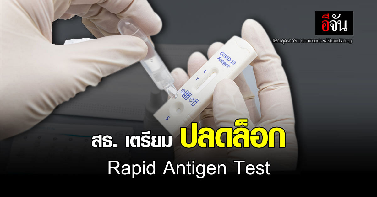 สธ. เตรียม ปลดล็อก Rapid Antigen Test ชุดตรวจโควิด ด้วยตนเอง