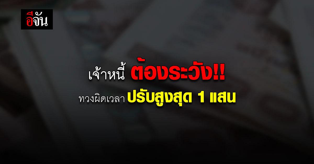 เจ้าหนี้ ต้องระวัง ! ห้ามทวงหนี้ เกิน 1 ครั้งต่อวัน กรณีมีหนังสือสัญญา