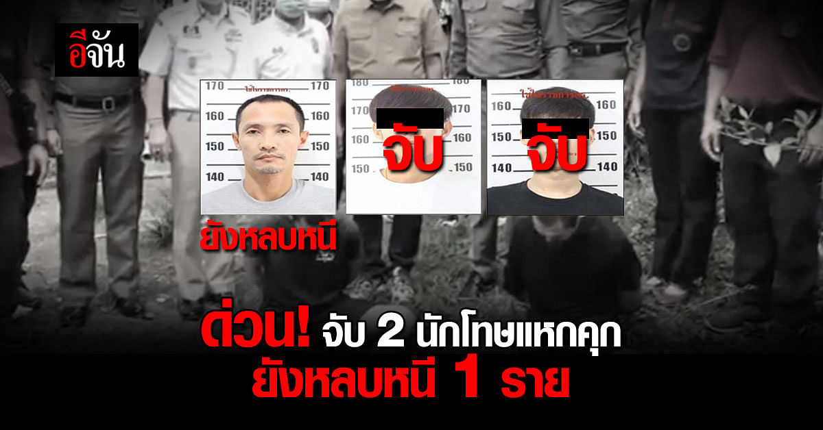 จับเพิ่ม 2 นักโทษแหกคุก เรือนจำเพชรบูรณ์ อีก 1 ราย ยังหลบหนี