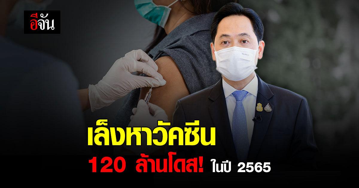 รัฐบาลเล็งหาวัคซีนหลักฉีดฟรี และทางเลือกที่ประชาชนซื้อได้