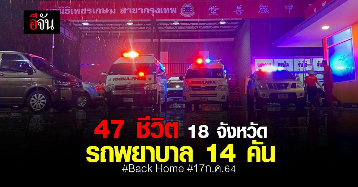 ภารกิจ Back Home ส่งผู้ป่วยโควิด 47 ชีวิต 18 จังหวัด รถพยาบาล 14 คัน