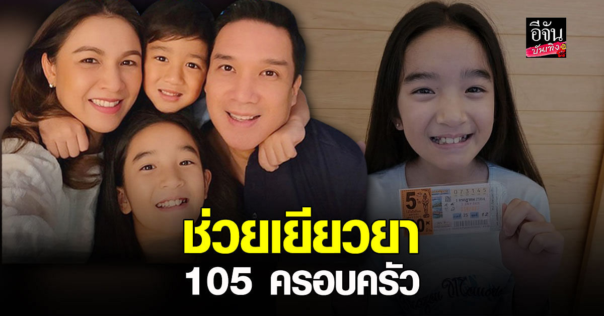 ครอบครัว กบ สุวนันท์  ยื่นมือเข้าช่วย โอนเงินเยียวยาให้กับ 105 ครอบครัว