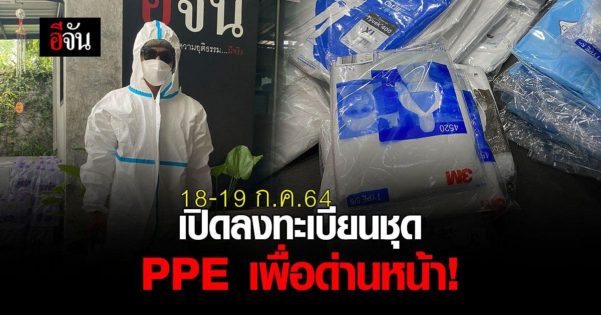 อีจันเปิดให้ด่านหน้า ลงทะเบียนขอชุด PPE