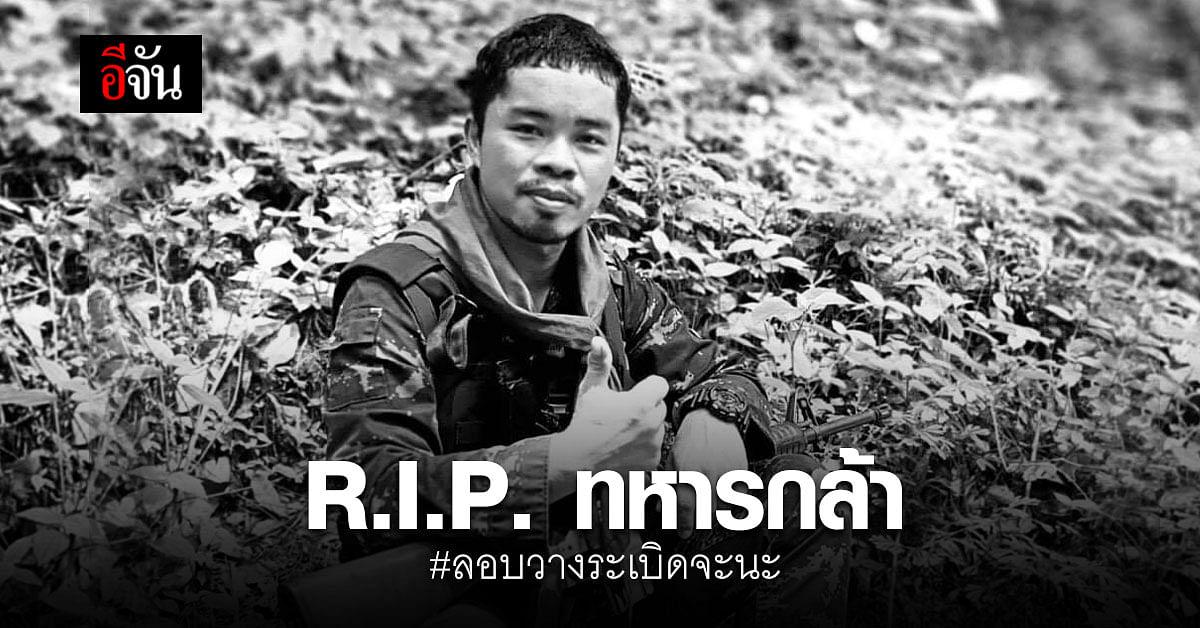 สดุดี ทหารกล้า เสียชีวิต จากเหตุไม่สงบ ลอบวาง ระเบิด อ.จะนะ สงขลา