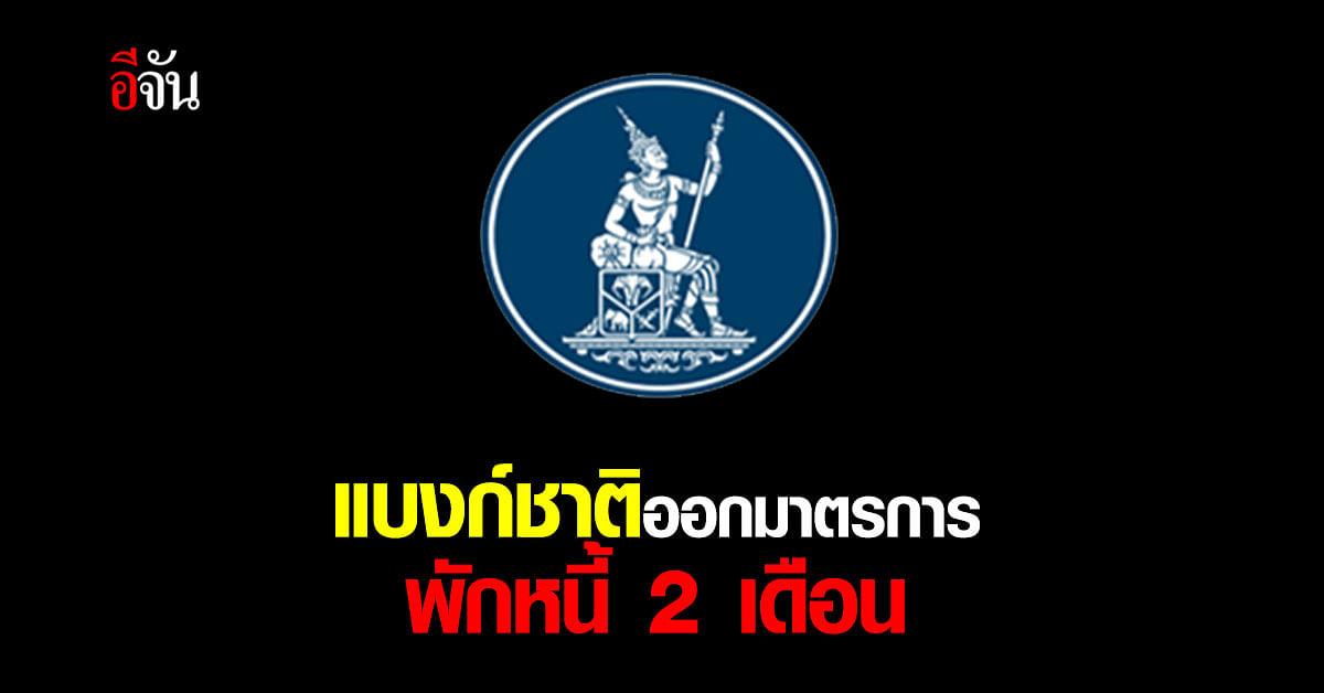 ธนาคารแห่งประเทศไทย ออกมาตรการพักชำระหนี้ 2 เดือน