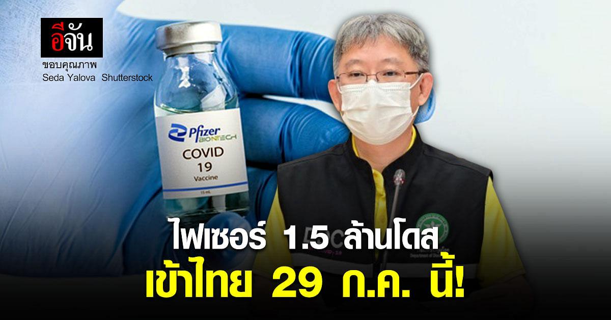 29 ก.ค. นี้! วัคซีนไฟเซอร์ 1.5 ล้านโดส ที่สหรัฐฯ บริจาคถึงไทยแน่