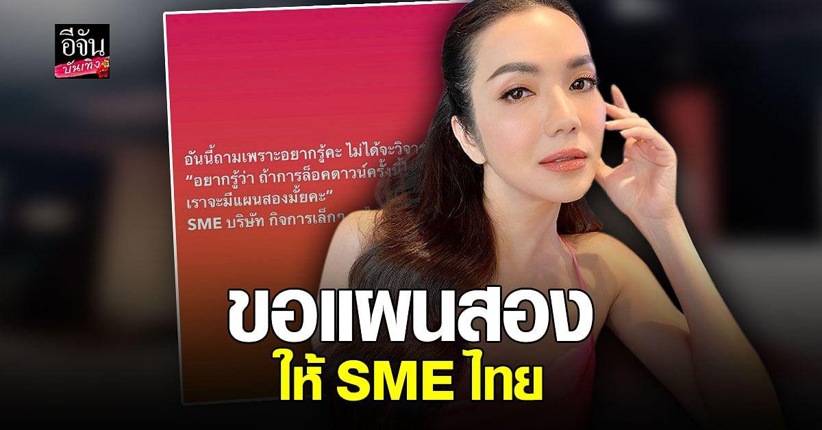 อ๋อม ลั่นถามถึงแผนสองให้ธุรกิจ SME หาก ล็อกดาวน์ ไม่ได้ผล