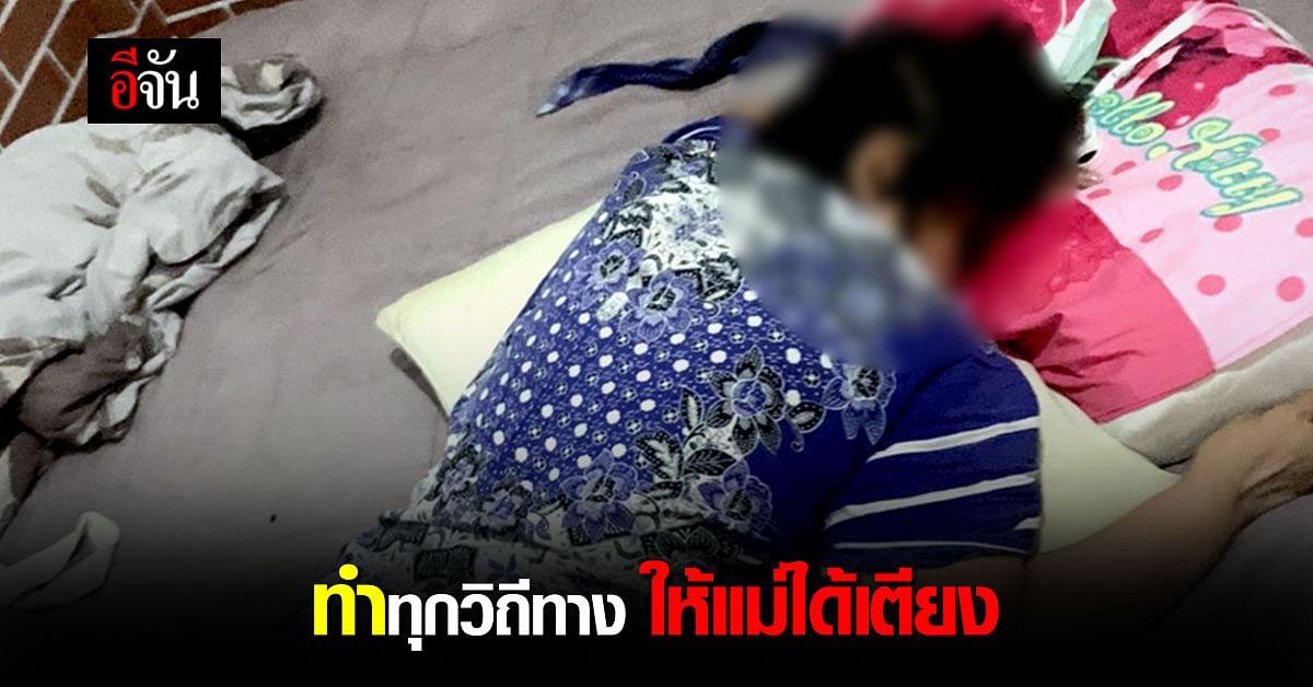 ลูกสาววอน ขอเตียงรักษา ให้แม่ป่วยโควิด 6 วัน