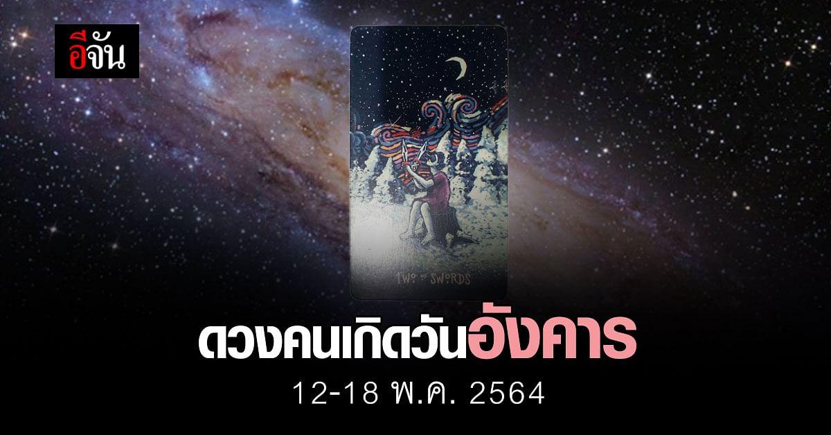 เช็กดวง คนเกิดวันอังคาร 12-18 กรกฎาคม 2564