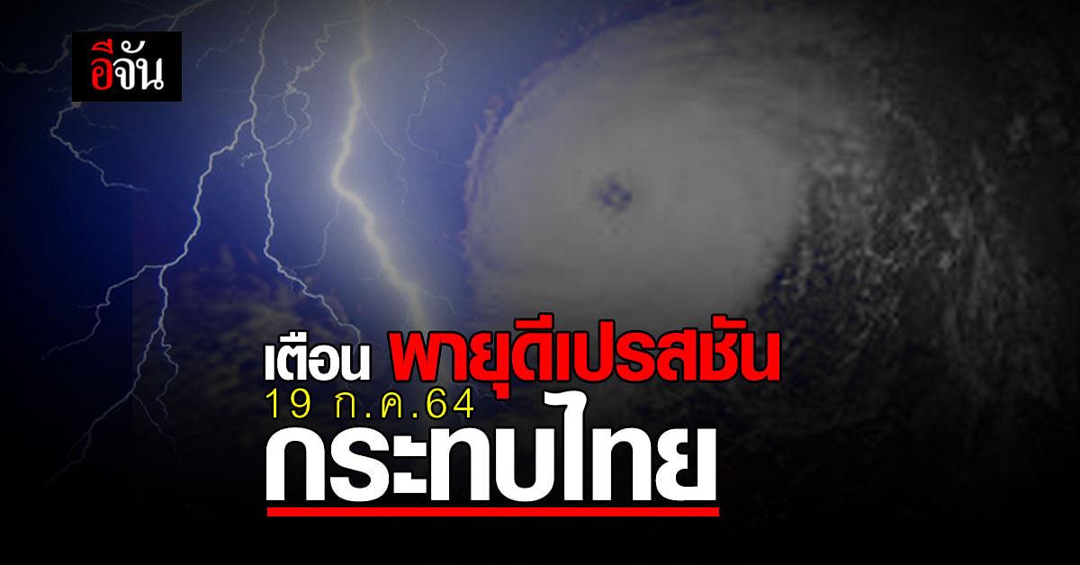 กรมอุตุนิยมวิทยา เตือน พายุดีเปรสชัน กระทบ อันดามัน อ่าวไทย