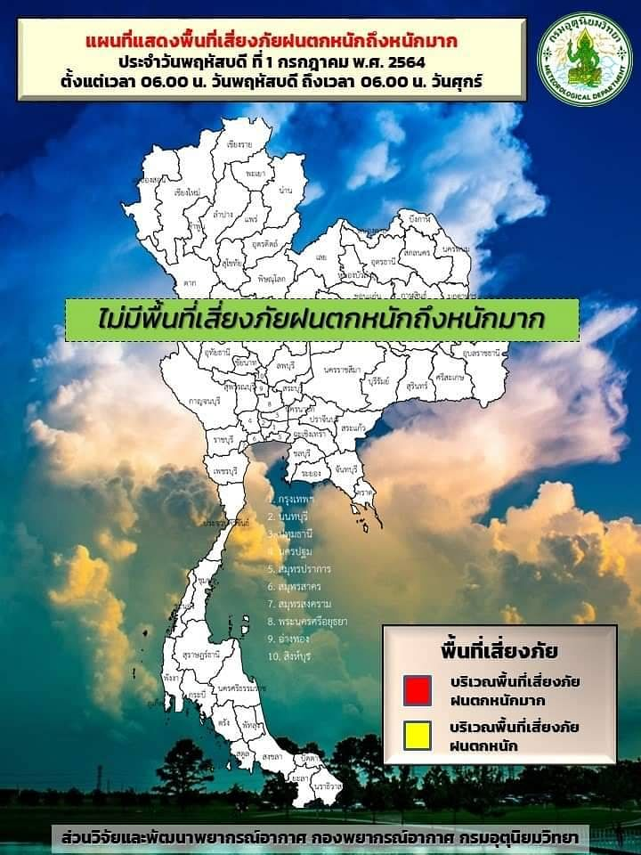 แผนที่แสดงพื้นที่เสี่ยงภัยฝนตกหนักถีงหนักมาก
