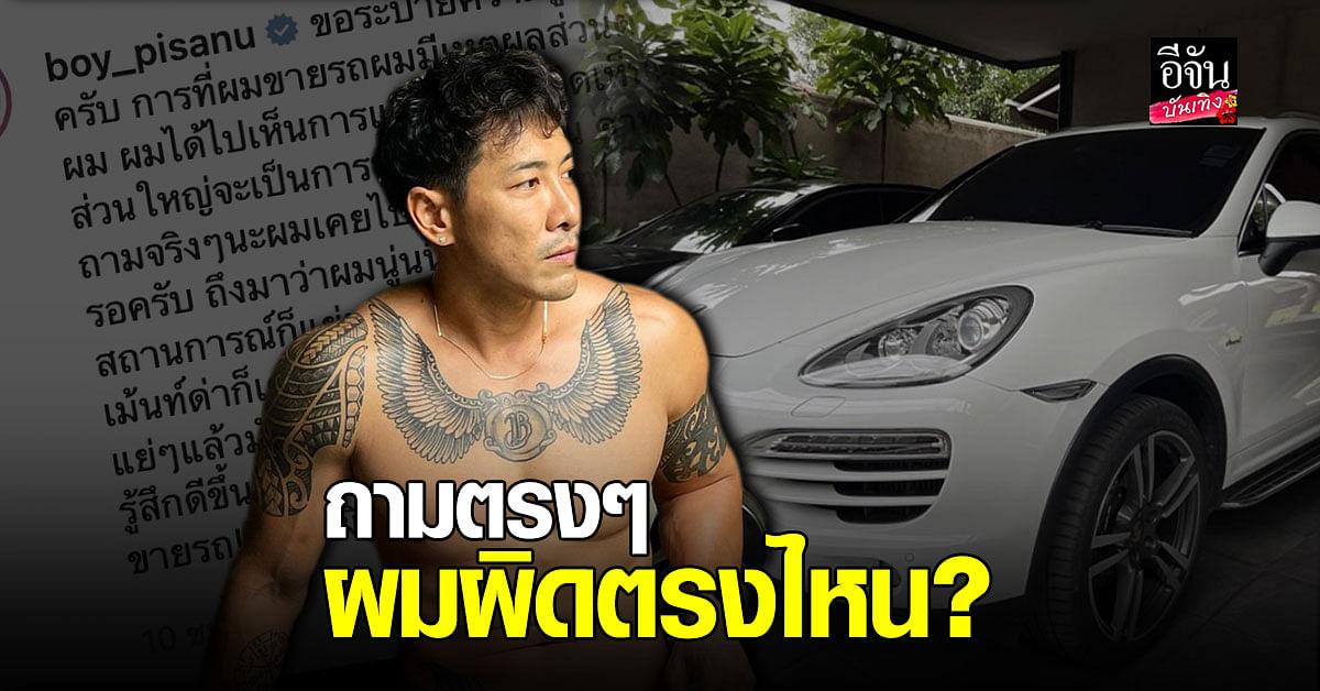 บอย พิษณุ ขอระบาย แค่โพสต์ ขายรถ ผมผิดตรงไหน