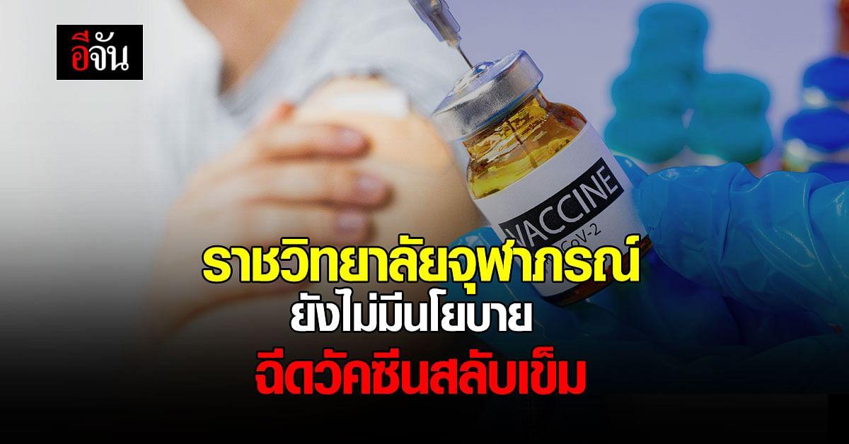 ราชวิทยาลัยจุฬาภรณ์ ประกาศ ยังไม่มีนโยบาย ฉีดวัคซีนโควิด สลับเข็ม