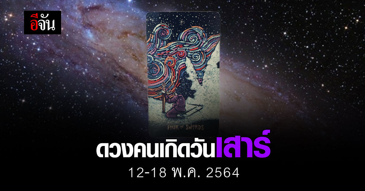 เช็กดวง คนเกิดวันเสาร์ 12-18 กรกฎาคม 2564