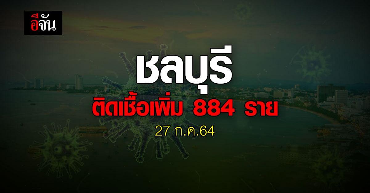 เกือบพัน! ชลบุรี วันนี้ (27 ก.ค.64) มีรายงานผู้ป่วยโควิด เพิ่ม 884 ราย