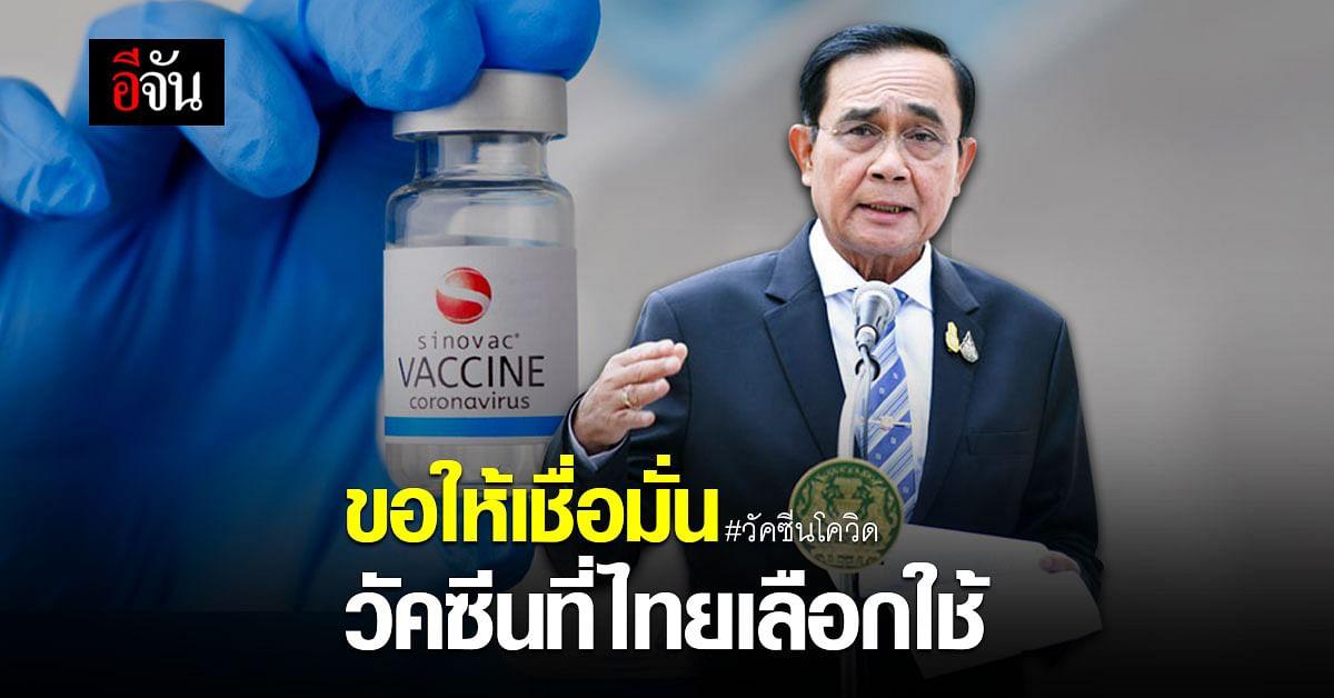 นายกฯ ขอให้เชื่อมั่น วัคซีนโควิดที่ไทยเลือกใช้ WHO รับรอง – ใช้ทั่วโลก