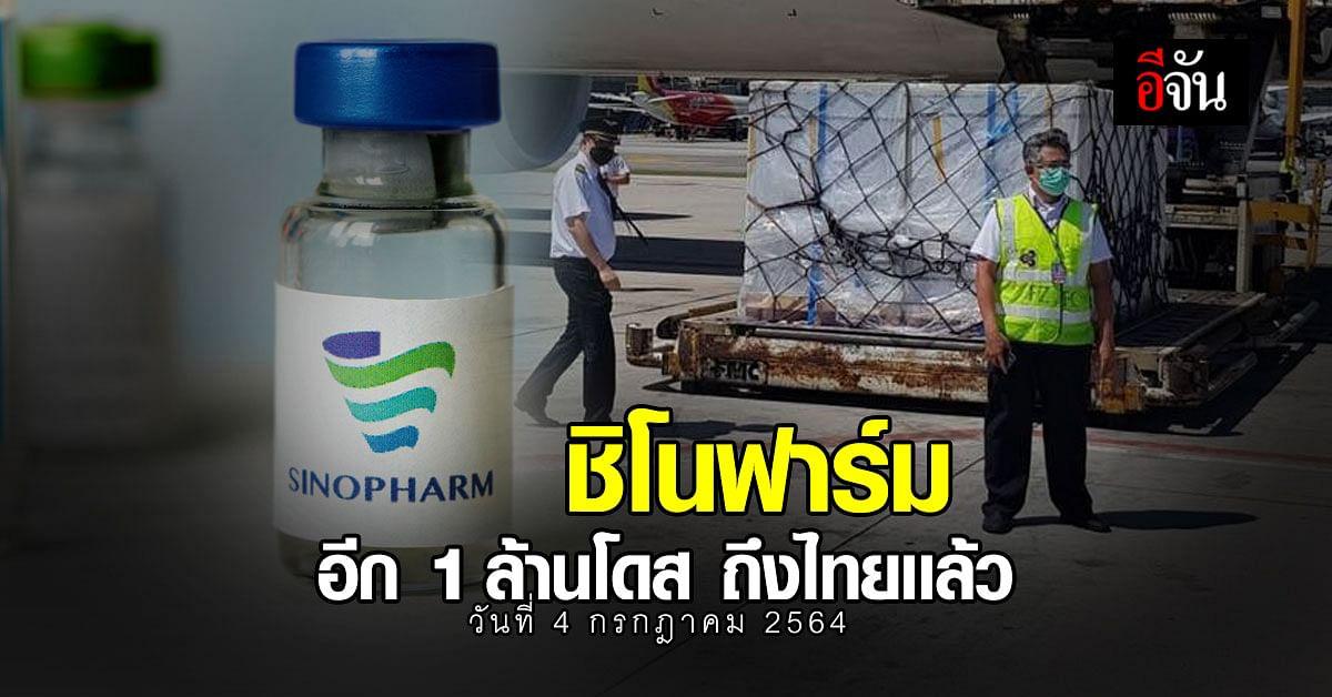 ชิโนฟาร์ม 1 ล้านโดส ถึงไทยเเล้ว หลัง  โรงพยาบาลจุฬาภรณ์ ราชวิทยาลัยจุฬาภรณ์ สั่งนำเข้าล็อต 2