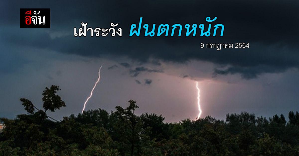 สภาพอากาศวันนี้ กรมอุตุนิยมวิทยา เตือน ฝนตกหนัก ทั่วประเทศ
