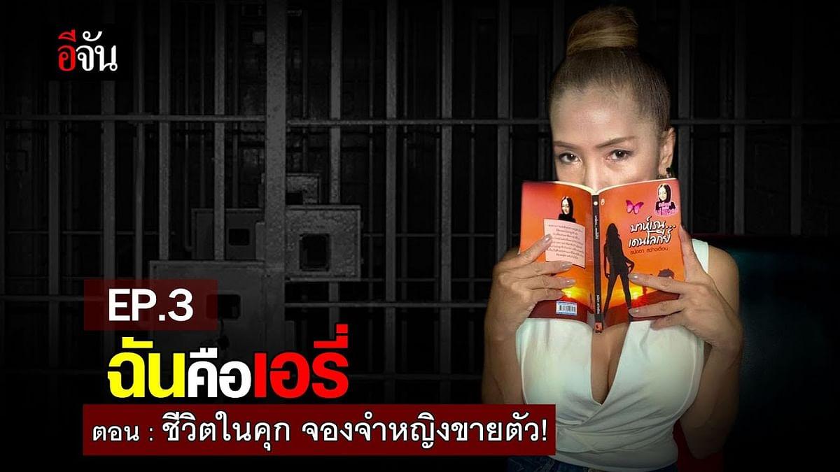 (Video) EP.3 ฉันคือเอรี่ ตอน ชีวิตในคุก จองจำหญิงขายตัว!