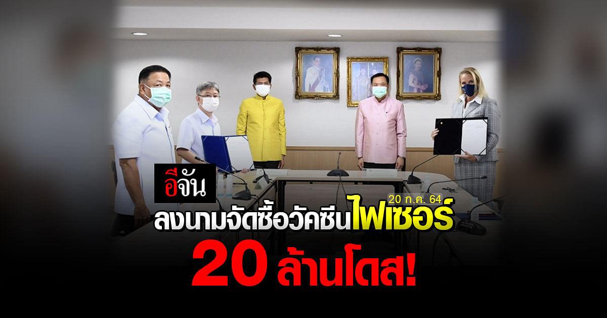 สธ. ลงนาม ไฟเซอร์ ประเทศไทย นำเข้าวัคซีน 20 ล้านโดส ไตรมาส 4