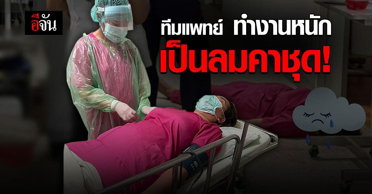 ภาพจุกอก! ผู้ป่วยโควิด เต็มโรงพยาบาล ทีมแพทย์ ทำงานหนัก เป็นลมคาชุด