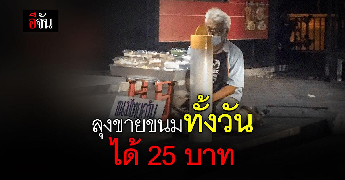 ภาพหดหู่!  ลุงขายขนมทั้งวัน ได้ 25 บาท   มีลูกค้าซื้อแค่ 1 คน
