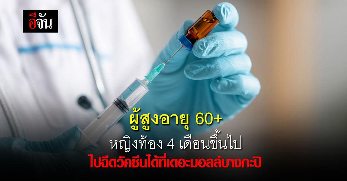 เดอะมอลล์บางกะปิ เปิดให้บริการฉีดวัคซีนให้ผู้สูงอายุและหญิงตั้งครรภ์