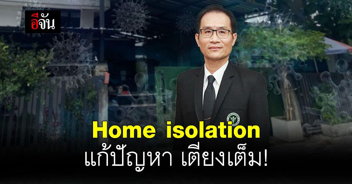 🔊 Home isolation แนวทาง ผู้ป่วยโควิด รักษาที่บ้าน แก้ปัญหา เตียงเต็ม !