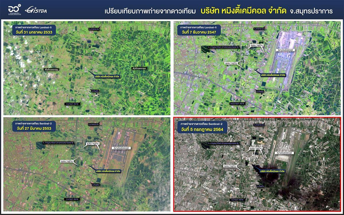 ภาพถ่ายจากดาวเทียมเปรียบเทียบพื้นที่โดยรอบ