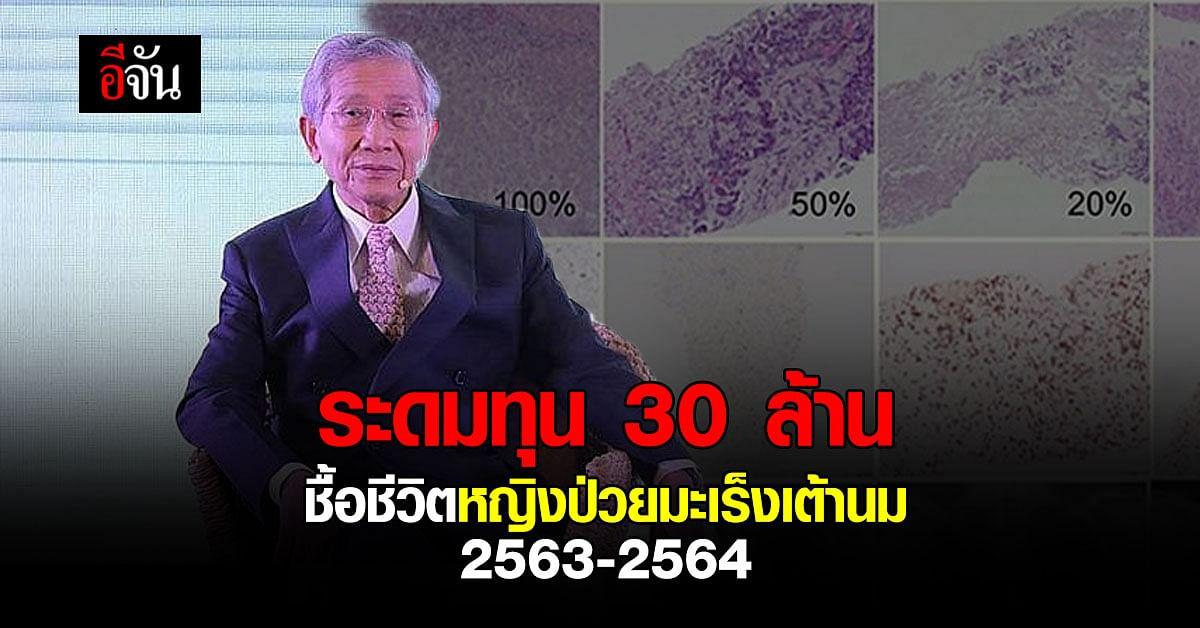 สังคมอีจัน ระดมทุน 30 ล้าน ซื้อชีวิต ผู้ป่วยมะเร็งเต้านม