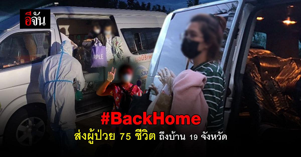 ทีม BackHome ส่งผู้ป่วย 75 ชีวิต ถึงบ้าน 19 จังหวัด แล้ว