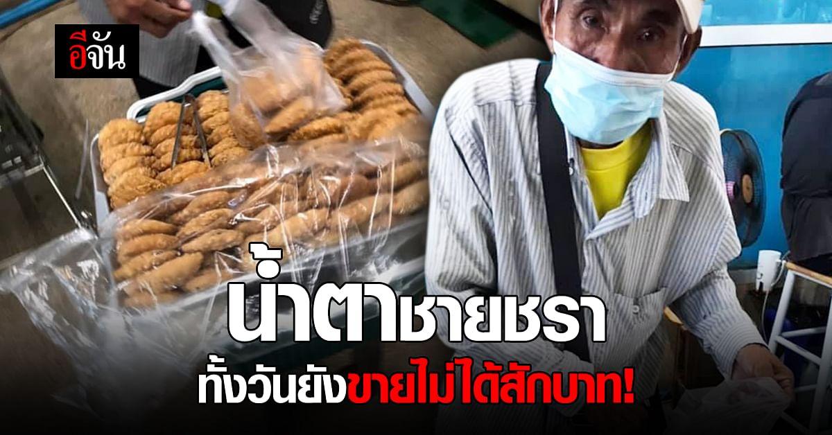 ความจริงที่ปวดร้าว ตาวัย 70 ปี หอบขนมมาขาย ยืนทั้งวัน ยังขายไม่ได้