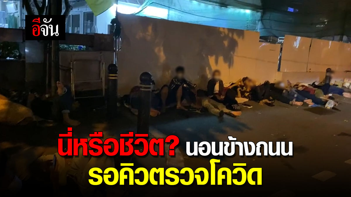 (Video) นอนข้างถนน เพื่อขอคิวตรวจโควิด (21 - 22 ก.ค.64)