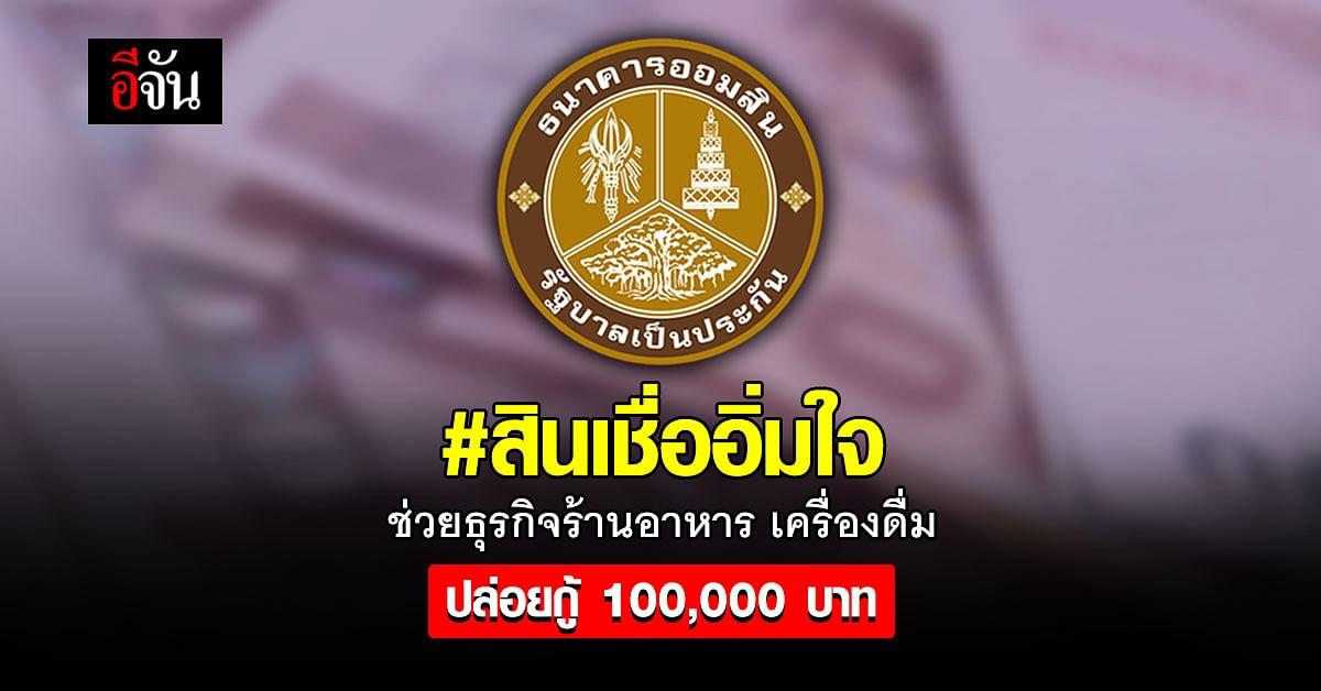 สินเชื่ออิ่มใจ ธนาคารออมสิน กู้ 100,000 บาท ปลอดชำระเงินงวด 6 เดือน