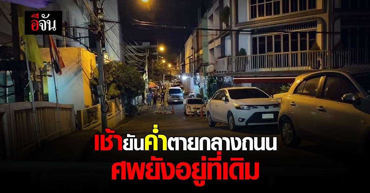 (Video) คืนใบไม้ร่วง 1 ชีวิต ป่วยโควิดตายคาบ้าน 2 ชีวิต นอนตายข้างถนน