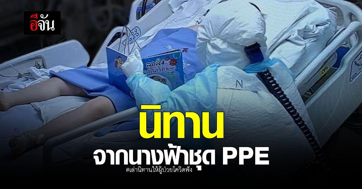 ภาพสุดประทับใจ พยาบาลสวมชุด PEE เล่านิทาน ให้เด็กติดโควิดฟัง