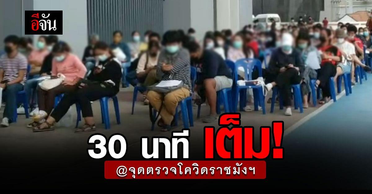 เต็มไวภายใน 30 นาที จุดตรวจโควิดฟรี สนามราชมังฯ