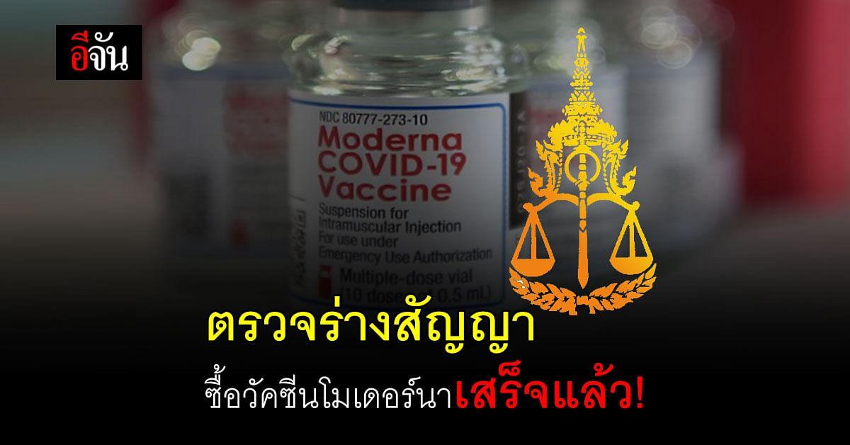 สำนักงานอัยการสูงสุด ตรวจร่างสัญญาจัดซื้อ วัคซีนโมเดอร์นา เสร็จแล้ว