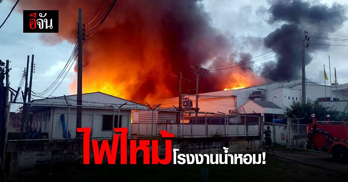 ด่วน! ไฟไหม้โรงงานน้ำหอม นิคมลาดกระบัง 3