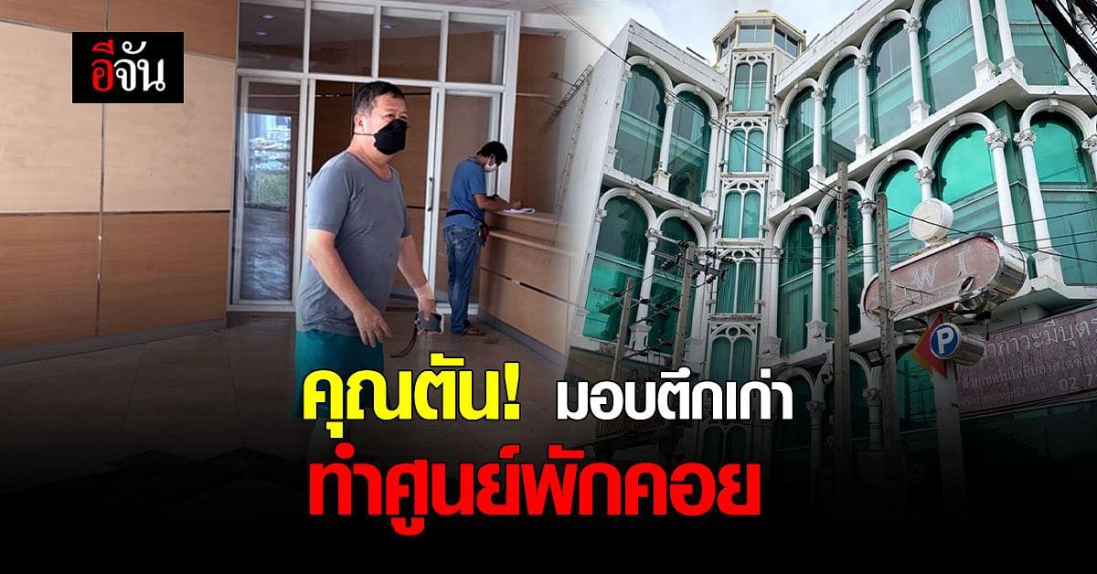 (Video) ตันอิชิตันเปลี่ยนตึกเก่าพักผู้ป่วยโควิด