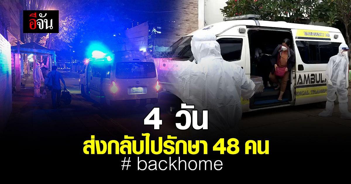 4 วัน อีจันส่งผู้ป่วยโควิดกลับไปรักษาที่บ้านเกิดได้ 8 จังหวัด 48 คน