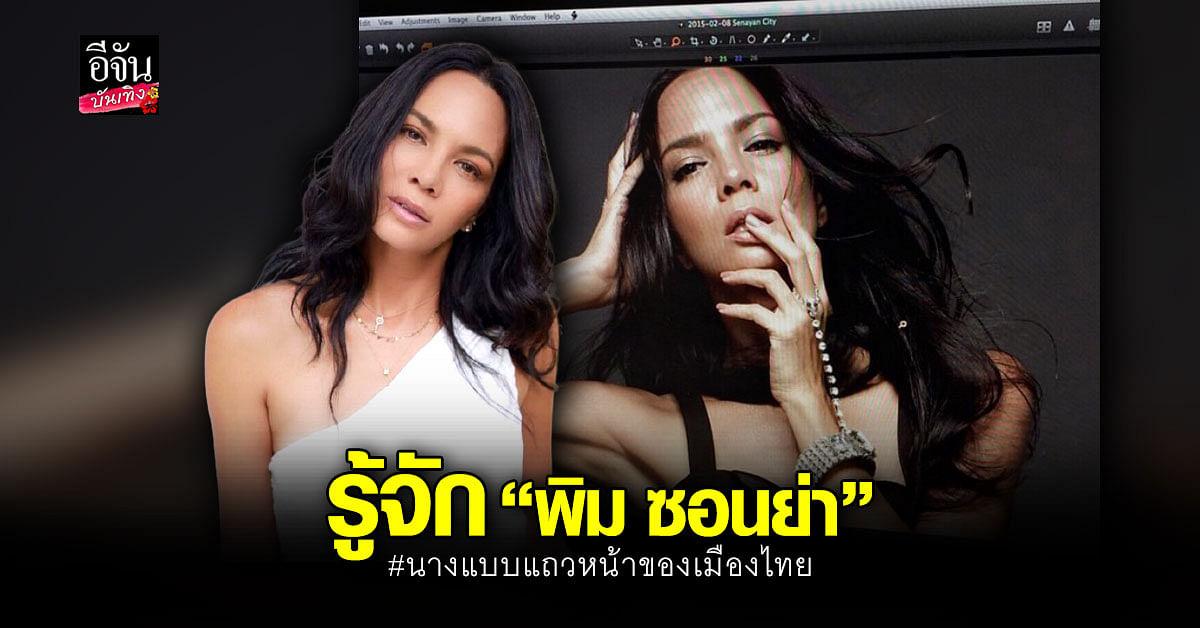 เปิดประวัติ พิม ซอนย่า นางแบบเบอร์ต้นของเมืองไทย