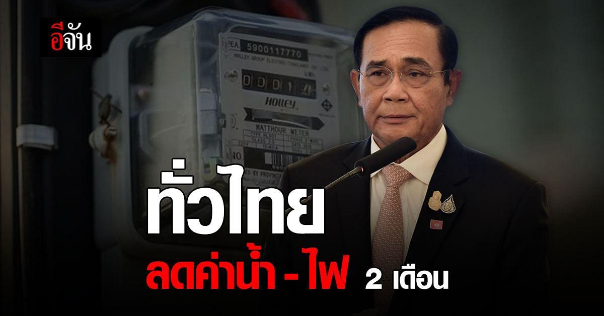ทั่วไทย ลดค่าน้ำ - ไฟ  2 เดือน เยียวยาประชาชน ช่วงโควิด-19