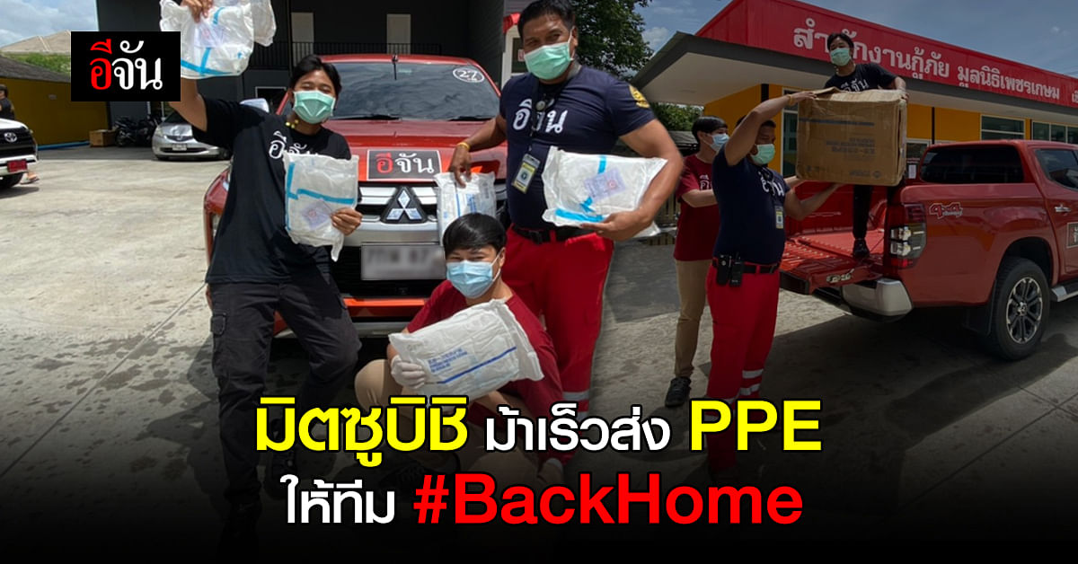 มิตซูบิชิ เสริมทัพอีจัน ส่ง PPE ให้ทีม Back Home