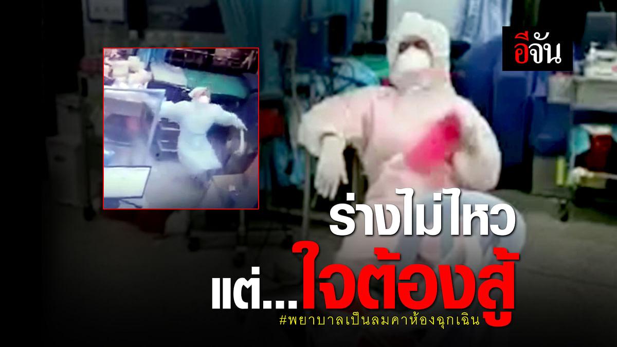 (Video) ร่างไม่ไหว แต่...ใจต้องสู้ #พยาบาลเป็นลมคาห้องฉุกเฉิน