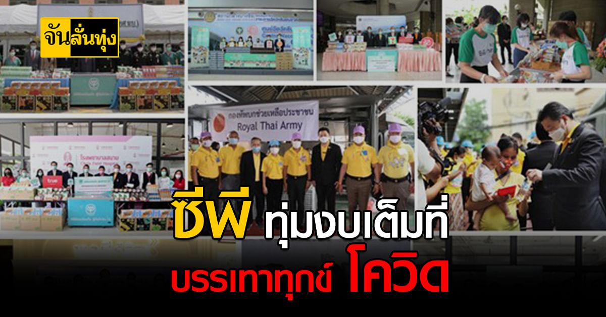 ซีพี ไม่เมินทุกข์ โควิด ระดมกำลังในเครือช่วยเหลือคนไทย